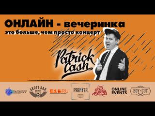 Онлайн-вечеринка с Patrick Cash