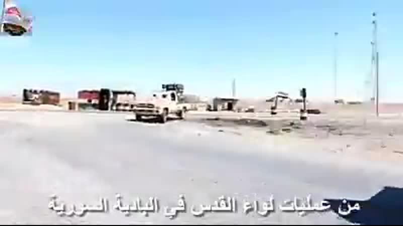 Лива аль Кудс гоняют по пустыне Бадия аш Шам