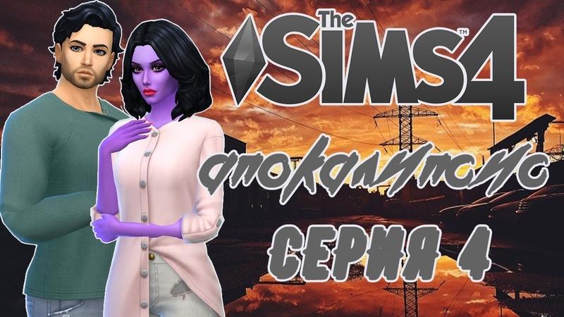The Sims 4 Apocalypse Challenge 4 серия Не сговорчивые прохожие