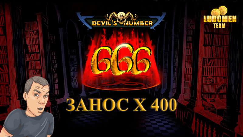Поляна топ символов x400 в слот devils number от red tiger в онлайн казино BOOI