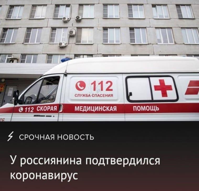 Случай заражения коронавирусной инфекцией подтвердился у гражданина России, вернувшегося из Италии