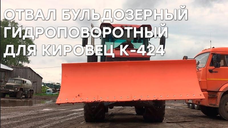 Отвал бульдозерный гидроповоротный с быстросъёмом для Кировец К 424