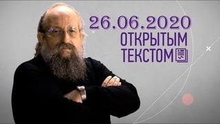 Анатолий Вассерман - Открытым текстом 26.06.2020