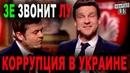 Зеленский звонит Лукашенко - один вопрос как посадить коррупционеров! Квартал 95 ЛУЧШИЕ ПРИКОЛЫ