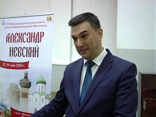 C 27 по 30 мая 2019 г. в Угличе состоится хоровой фестиваль «Александр Невский»