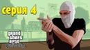 🔥 GTA San Andreas - 4 серия - ПРОХОЖДЕНИЕ💖 СТРИМ