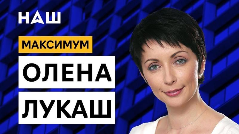 Лукаш о том посадят ли Порошенко Эпоха договорняков продолжается МАКСИМУМ НАШ 25 03 20