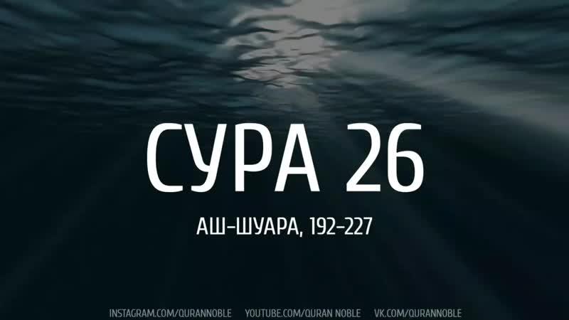 Сура 26 Аш-Шуара (Поэты), аят 192-227 Чтец Аблуллах Аль-Халяф