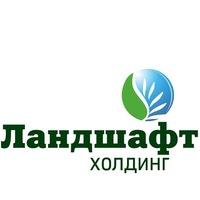 ЛАНДШАФТ ХОЛДИНГ