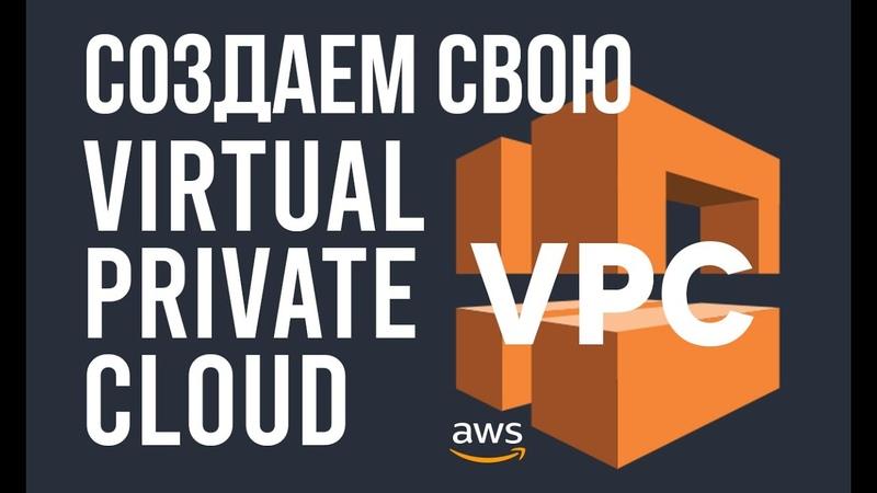 Создаем AWS VPC Private и Public Subnet, NAT, EIP, Internet Gateway, Bastion Host, Web Server