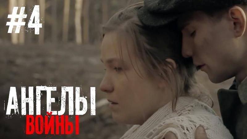Ангелы войны Серия 4 Фильм про войну Angels of war Episode 4 With English subtitles