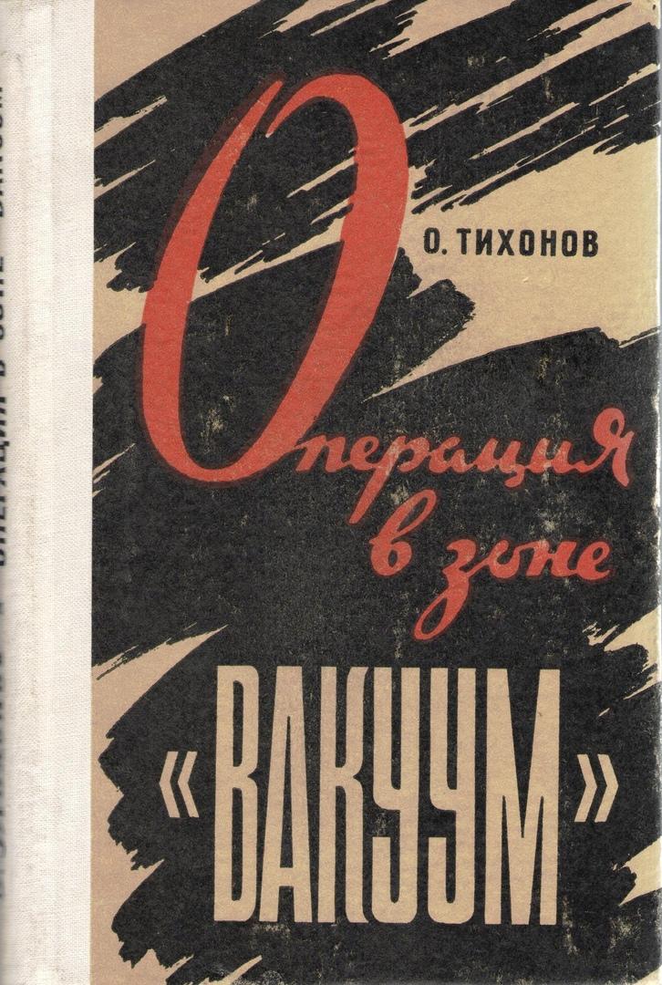 Книга о шелтозерском подполье. Из фондов РМСП