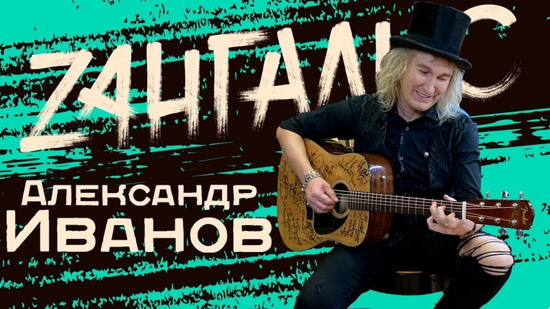 Александр Иванов, лидер группы Рондо. Уникальное интервью с откровениями и ностальгией...
