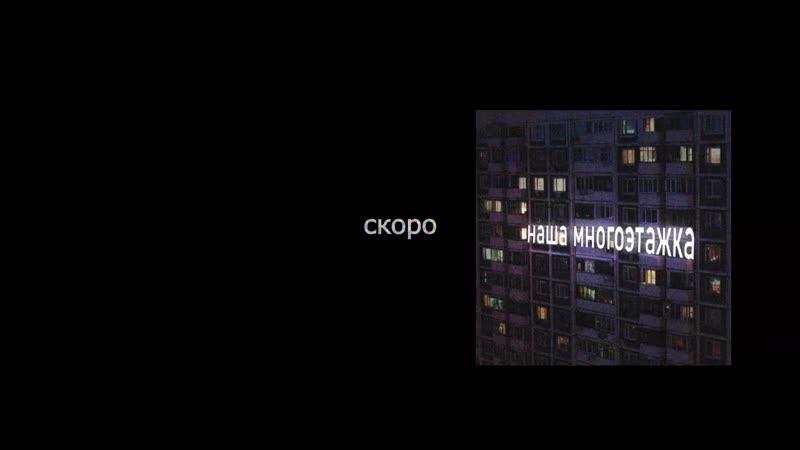сниппет - Наша многоэтажка
