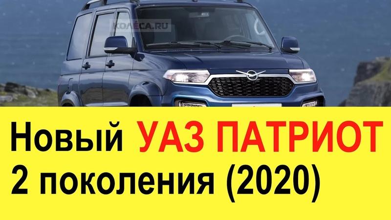 Новый УАЗ ПАТРИОТ 2019 2020 2 поколения убийца Land Cruiser Prado