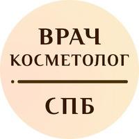 Врач косметолог в СПб. Филлеры, биоревитализация