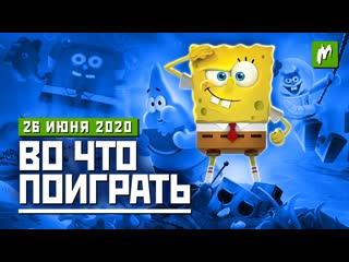 Во что поиграть. SpongeBob  Rehydrated, The Last of Us Part 2, Secret Government, West of Dead.