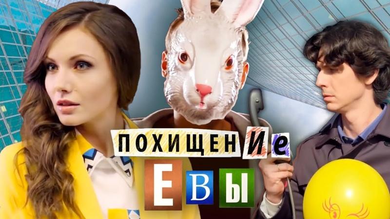 Комедийная мелодрама Похищение Евы 2014 Русские сериалы