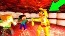 ЧТО БУДЕТ ЕСЛИ ТЫ ВНУТРИ АНИМАТРОНИКА FNAF Майнкрафт в Реальной жизни Видео Для детей Мультик Дети