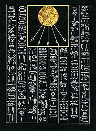 Hymn To The Aten sung in Ancient Egyptian