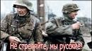 Не стреляйте, мы русские!–Кричали они. Военные истории.