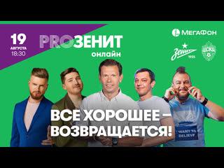 PROЗенит онлайн: ЗЕНИТ х ЦСКА