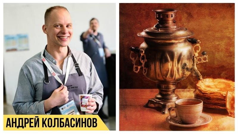 Андрей Колбасинов как открыть чайную какие форматы заведений будут востребованы
