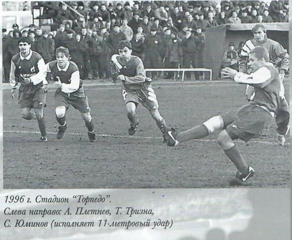 С границы — в футболисты., изображение №3