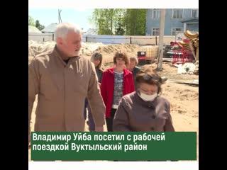 Владимир Уйба посетил с рабочей поездкой Вуктыльский район
