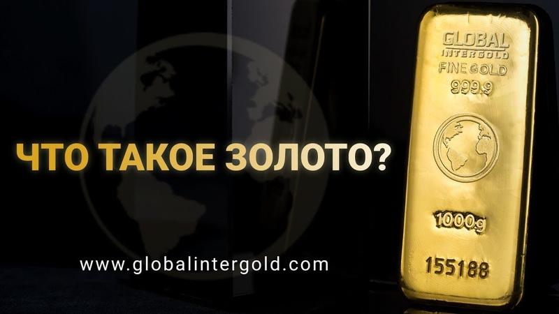 Global InterGold почему ценность золота вечна