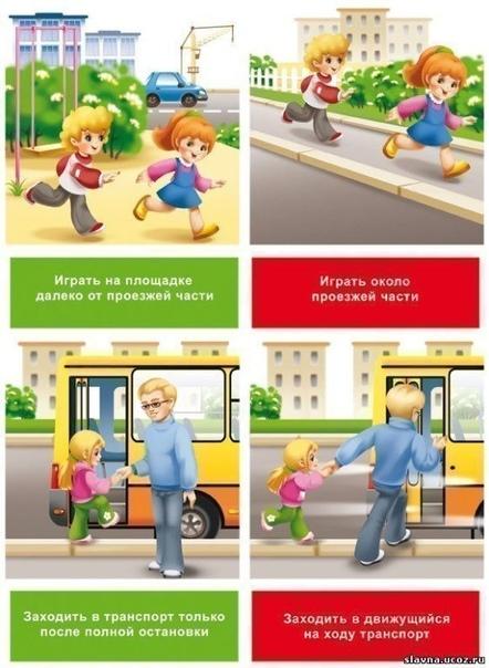 ПРАВИЛА ДОРОЖНОГО ДВИЖЕНИЯ Удобные картинки-карточки, которые можно использовать для оформления школьных кабинетов или для дидактических