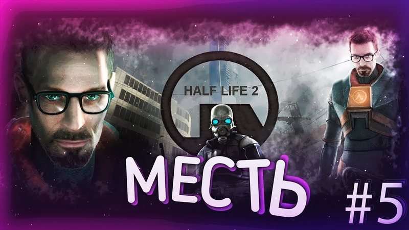 Прохождение игры Half-Life 2➤5➤ Месть