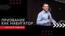 Призвание как навигатор. 31.05.20 пастор Алексей Руденко