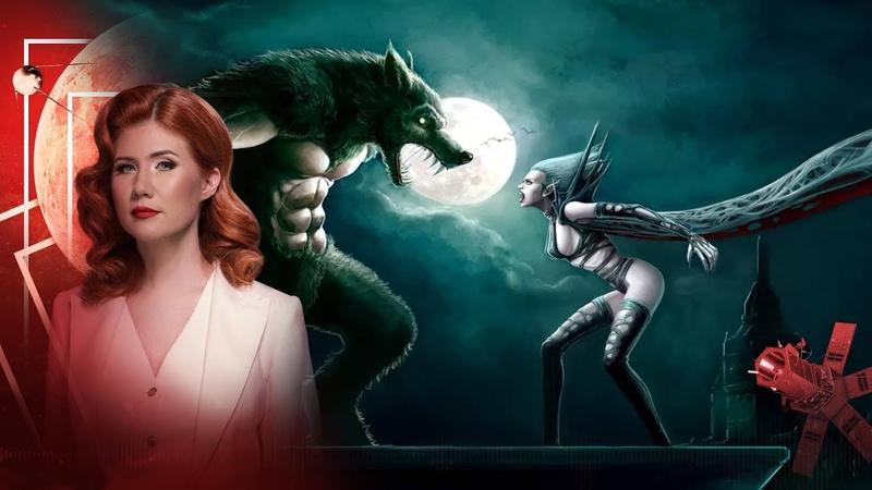 Вампиры против обортней Тайны Чапман 16 06 2020