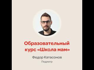 Образовательный курс Школа мам с педиатром Федором Катасоновым