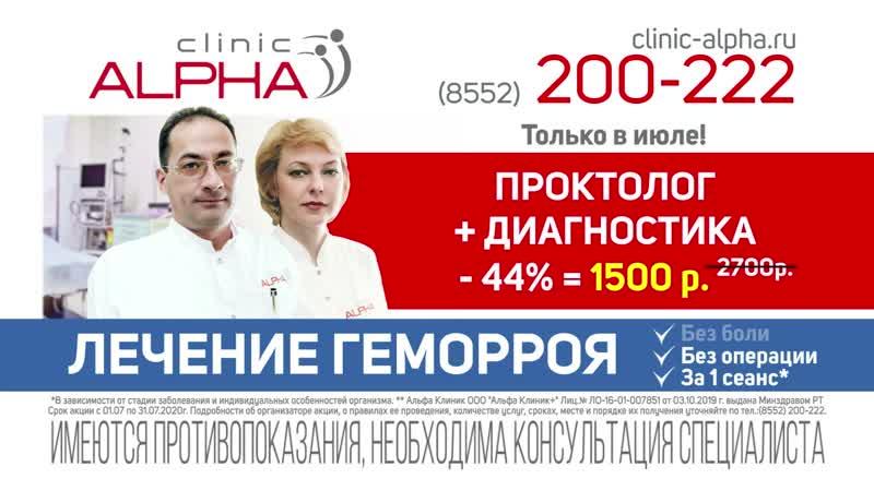 ПРОКТОЛОГ В АЛЬФА КЛИНИК т 200 222