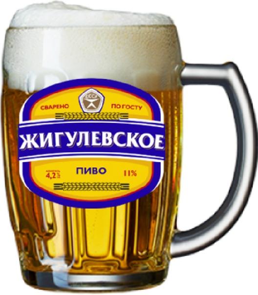 Фото пиво жигулевское невозможно подделать