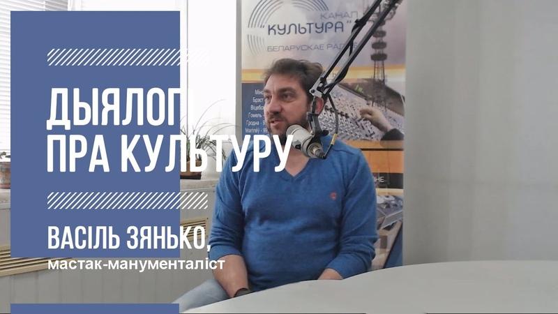 Дыялогі пра культуру 91 Васіль Зянько 22 04 2020