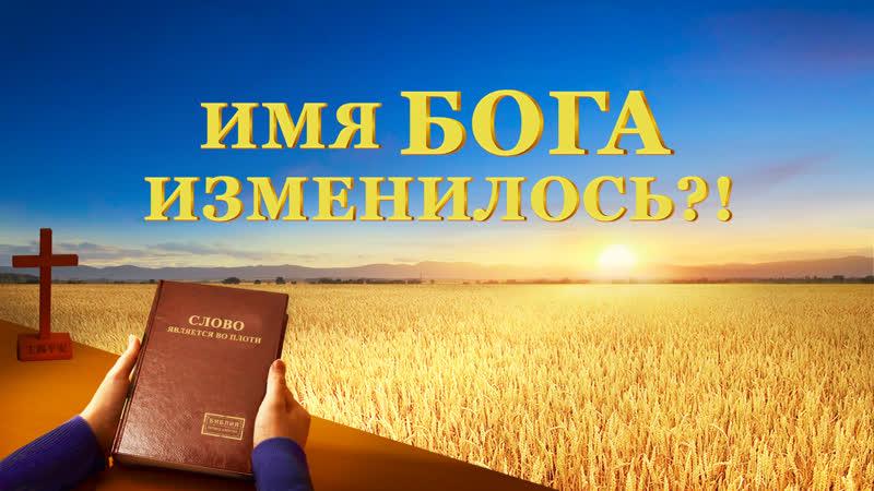 Христианский фильм Тайна имени Бога ИМЯ БОГА ИЗМЕНИЛОСЬ Русская озвучка