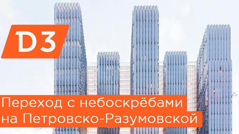 Большая прогулка на Петровско Разумовской МЦД3 МЦД1 ТПУ пересадка и небоскрёбы