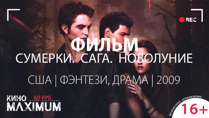 Кино CУḾƐPƘͶ CᾺΓᾺ HOBOΛУHͶƐ 2009 60 fps Maximum