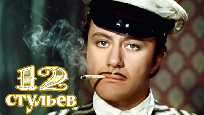 12 стульев 1 серия Марк Захаров 1976