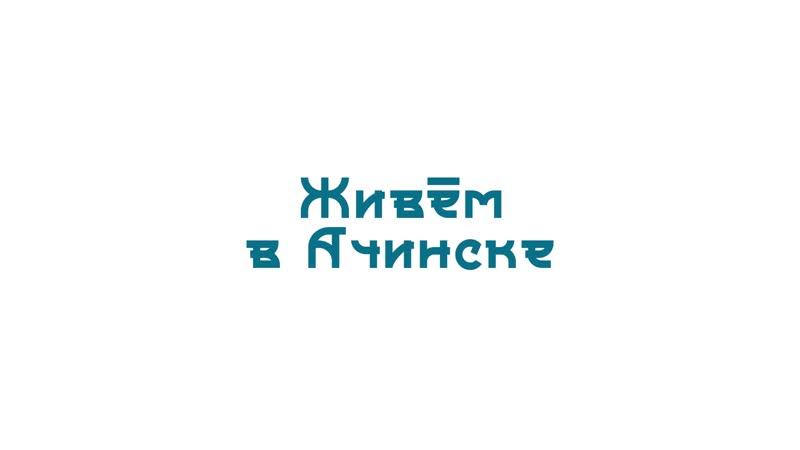В Ачинске приступили к обработке от клещей парков, скверов и общегородских мест памяти