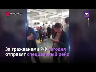 Более 500 россииских туристов могут вернуться в РФ из Марокко