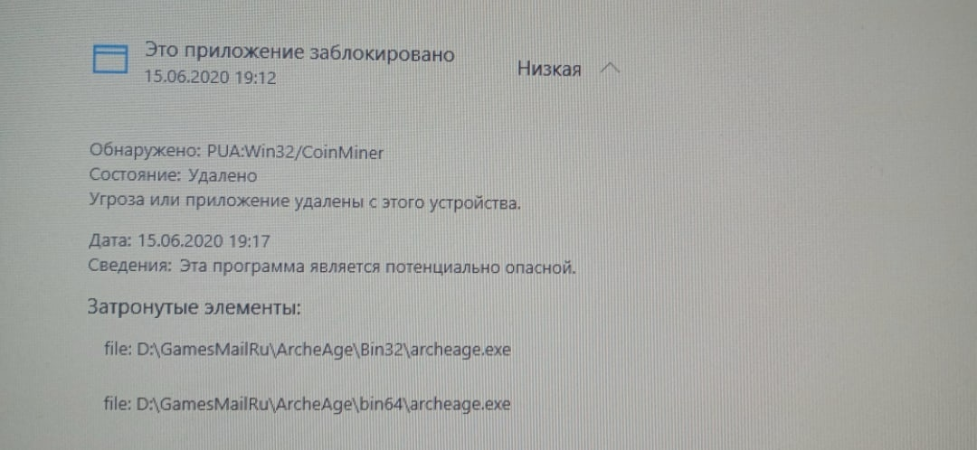 Archeage от Mail.ru бесшумно майнит Криптовалюту?