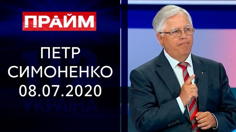 Петр Симоненко в Прайме на 112 08 07 2020
