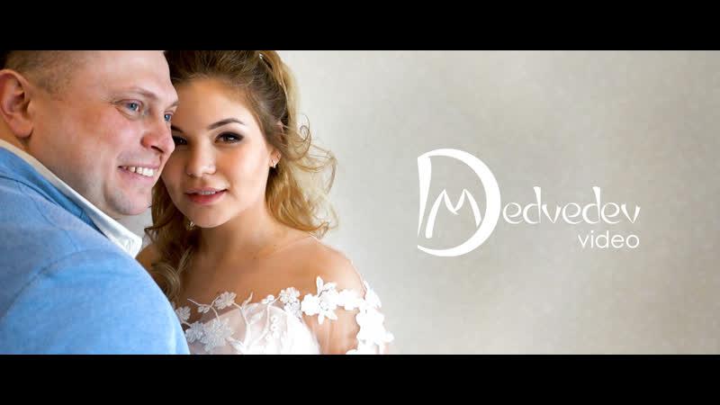 Настя и Паша - Свадебный клип (Denis Medvedev video)