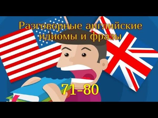 5000 разговорных английских идиом и фраз [71-80]. Для среднего уровня (Intermediate)