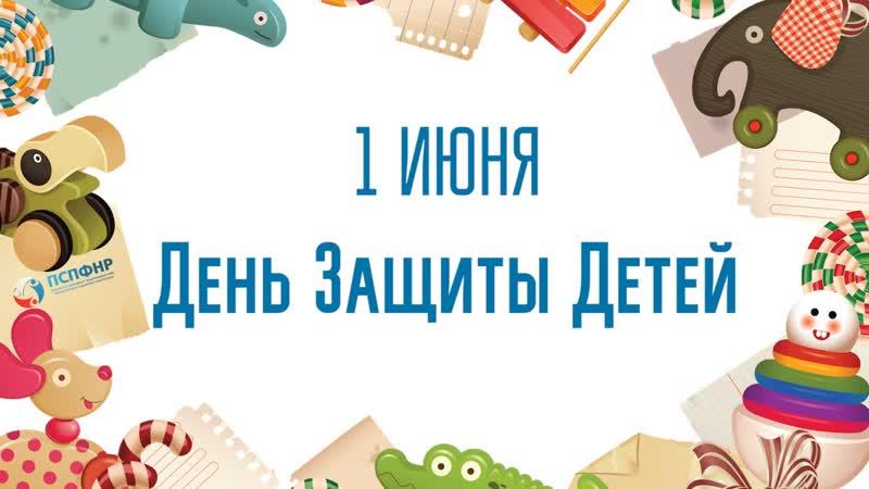 День защиты детей дети и внуки членов Профсоюза ответили на вопросы о жизни взрослых