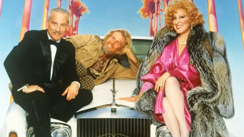 Без гроша в Беверли Хиллз Down and Out in Beverly Hills 1986 Товбин VHS